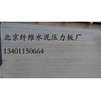 北京房山水泥压力板|纤维水泥板|纤维水泥压力板