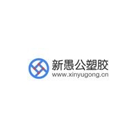 武汉新愚公塑胶有限公司