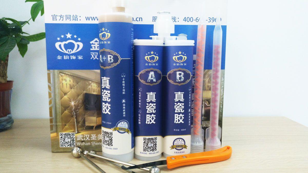 武汉圣美洁科技 瓷砖墙面美缝剂