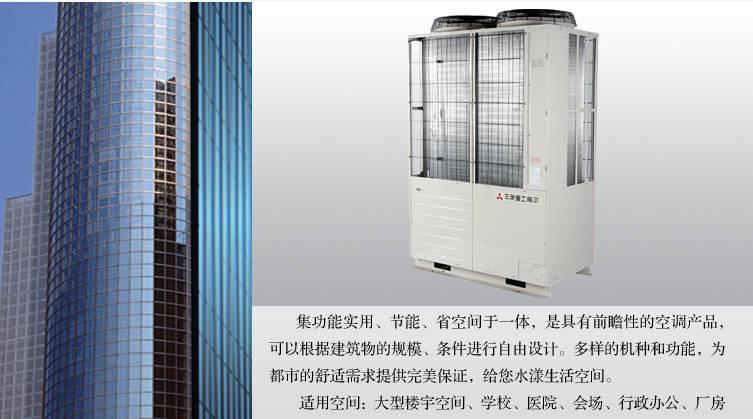 三菱重工海尔中央空调 - 产品库 - 手机九正建材网