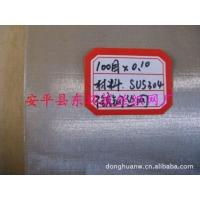 平纹304材料100目不锈钢网布 储液器干燥过滤器网布