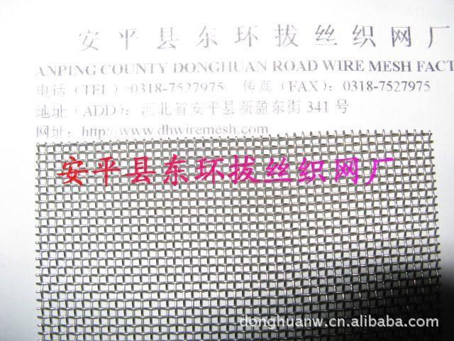 GFW国标不锈钢丝网 304不锈钢筛网