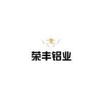 安徽荣丰铝业有限公司