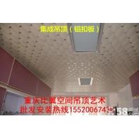 重庆600*600带孔工程版 铝扣板 集成吊顶