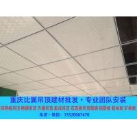 重庆硅钙板吊顶 pvc饰面板 矿棉板 高晶板吊顶