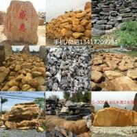 园林景观石 刻字景观石 大型刻字石
