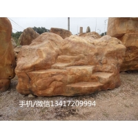 园林园景公园景观石 自然景石 石头刻字