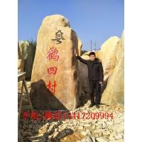 优质天然景观石 村口铭石 大型刻字石