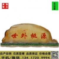 湖南大型刻字石 景观石 招牌石 天然景观石材