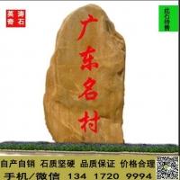 优质大型黄色石 路标石头 村牌石