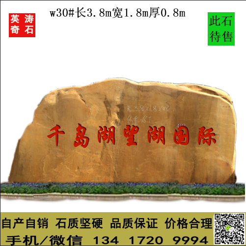 梅州园林招牌石 大型刻字石 自然景观石 园林村牌石