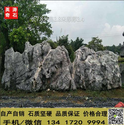 苏州园林招牌石 景观石刻字石 校园文化石 园林景观石