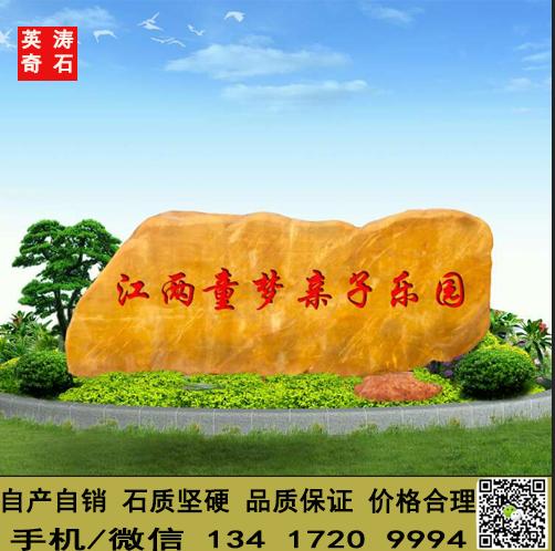 广州村牌石 园林黄蜡石 刻字景观石 大型铭牌石