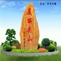 梅州刻字村牌石 园林黄蜡石 大型景观石 天然风景石