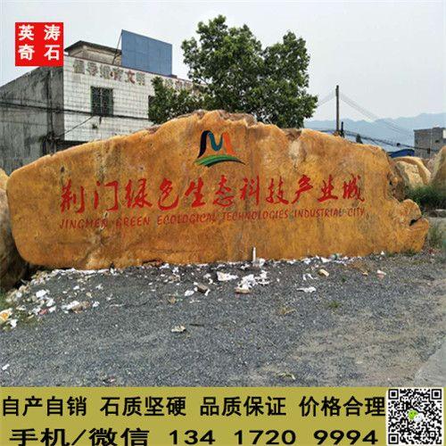 荆门大型景观石 园林黄蜡石 刻字招牌石 酒店文化石