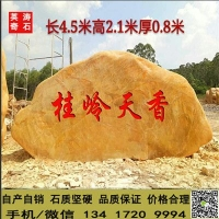 广东哪里有村牌石卖 公刻字文化石 大型景观石