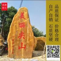 校园文化广场石黄蜡石校园景观文化主题石观赏石刻字景观石