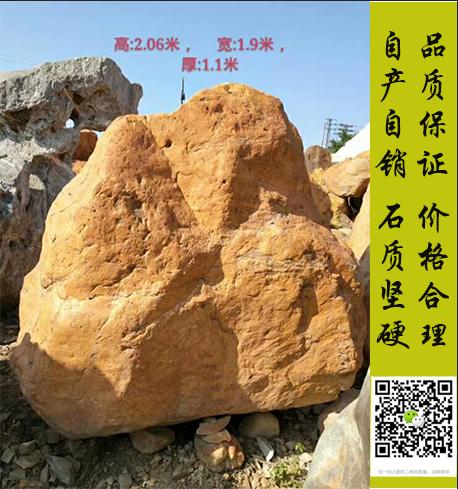 大型景观石 风景园林石头 观赏石 晚霞红小区别墅门口刻字自然