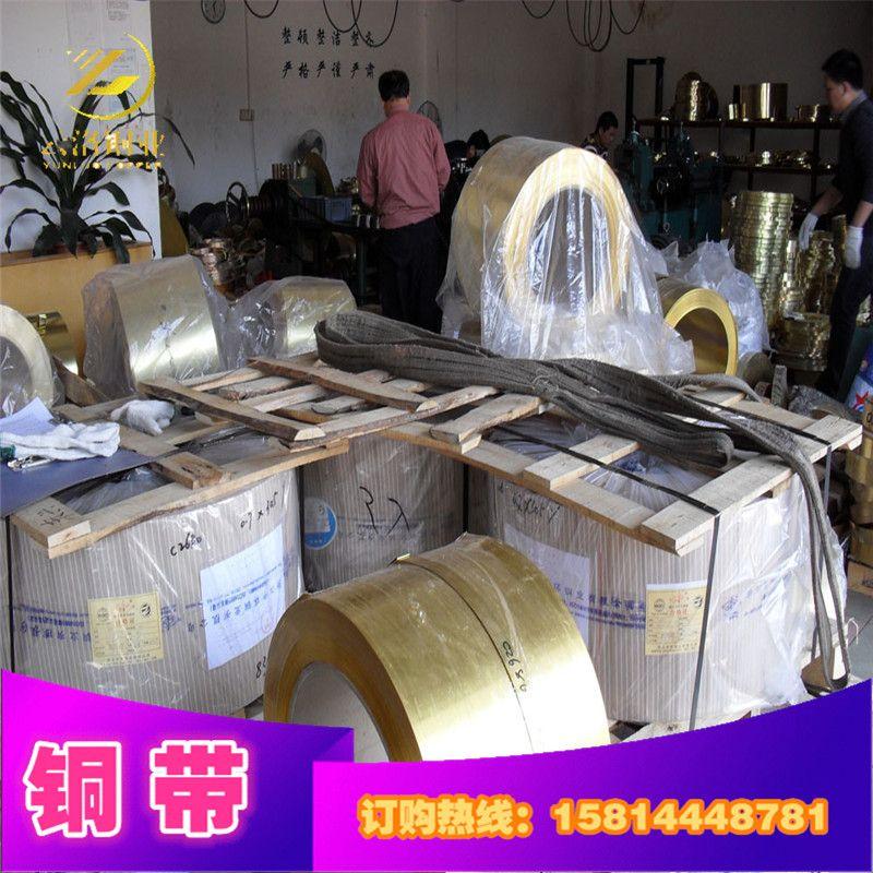 云洛供应环保优质C2680黄铜带 国标H65黄铜带规格齐全