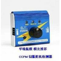 成都ccpm 舵机测试仪 测试器