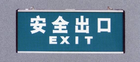 四川成都  消防疏散指示��   LED�l光�蚊�