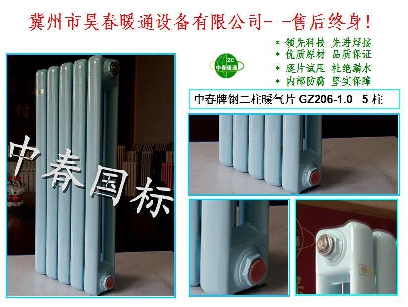 钢二柱散热器如何选择?  中春散热器给您解答