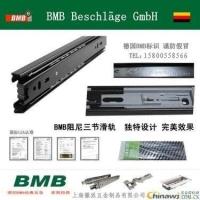 总经销、总代理德国BMB三节钢珠滑轨、BMB抽屉滑轨