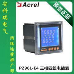 安科瑞电能表带通讯PZ96L-E4 C三相交流多功能仪表