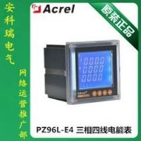 安科瑞电能表带通讯PZ96L-E4/C三相交流多功能仪表