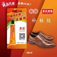多正树脂鞋用胶水生产厂家15g粘鞋胶水 修鞋补鞋胶水软性 透