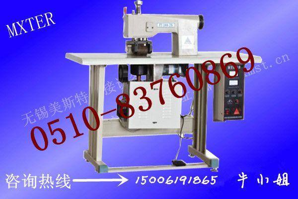 超音波無紡布花邊機%聚酯無紡布熱合機%聚酯布壓邊機-- MXTER