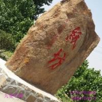 嘉祥天业石材 假山石假山 优质园林风景石 刻字石