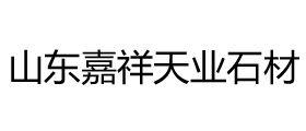 嘉祥天业石材厂