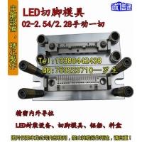 02|04切脚模具、LED封装设备