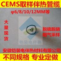 铠装CEMS伴热管线,一体化电加热管,烟气脱硫采样管线