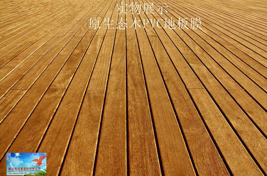 冠星塑胶pvc原生态木地板专用膜产品图片,冠星塑胶pvc