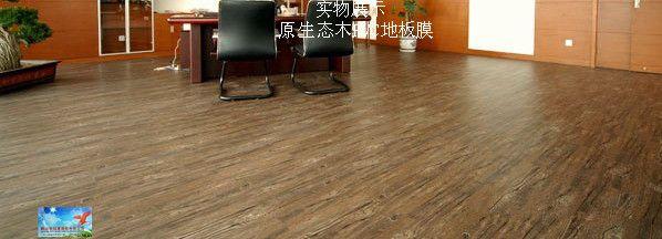 冠星塑胶pvc原生态木地板专用膜