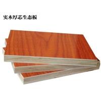 实木三层板 厚芯生态板 精材艺匠生态板