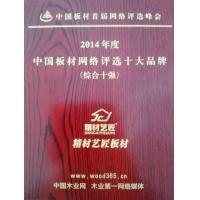 中国板材网络评选十大品牌(综合十强)