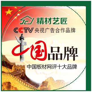 中国板材品牌精材艺匠湖北空白区域火热招商