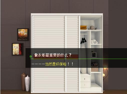 现在甲醛污染那么严重,定回来的家具要是含甲醛太严重,那么到底什么样的整体衣柜才算环保?中国生态板十大品牌-精材艺匠板材来为您解答: 第一点:看衣柜使用板材的材质和级别下单 生产整体衣柜所用的板材,主要是实木颗粒板(也有叫刨花板的和中纤板)两种。一般来说,实木颗粒板质量比中密度板好一些,甲醛挥发也少。 定衣柜时,板材的级别主要有E1和E0甲醛释放量:E11.