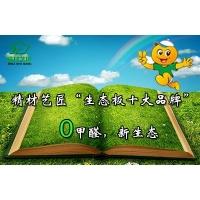 中国板材品牌精材艺匠谈实木与仿实木家具的区别