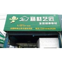 精材艺匠板材江苏无锡专卖店(龙牌总代理)