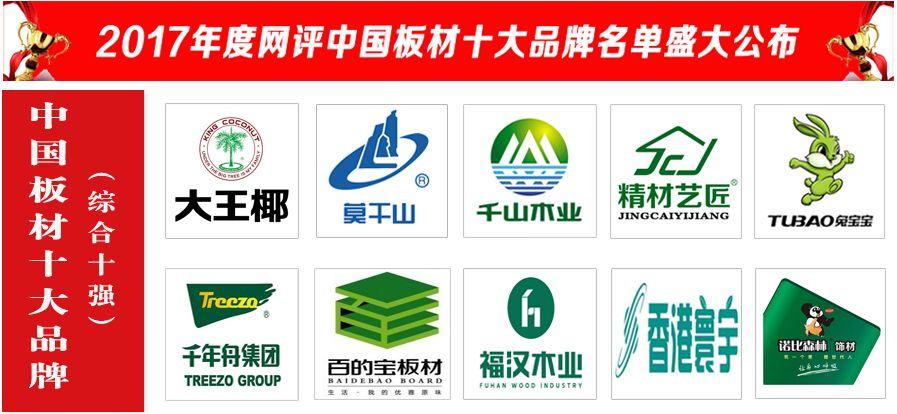 """""""标准化+""""CP 2017中国板材十大品牌排行榜"""