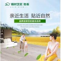 中国板材十大品牌精材艺匠:环保绿色之路须坚持到底