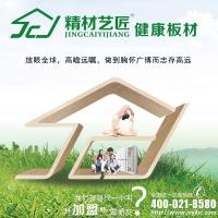 中国板材十大品牌精材艺匠再造环保品质传奇