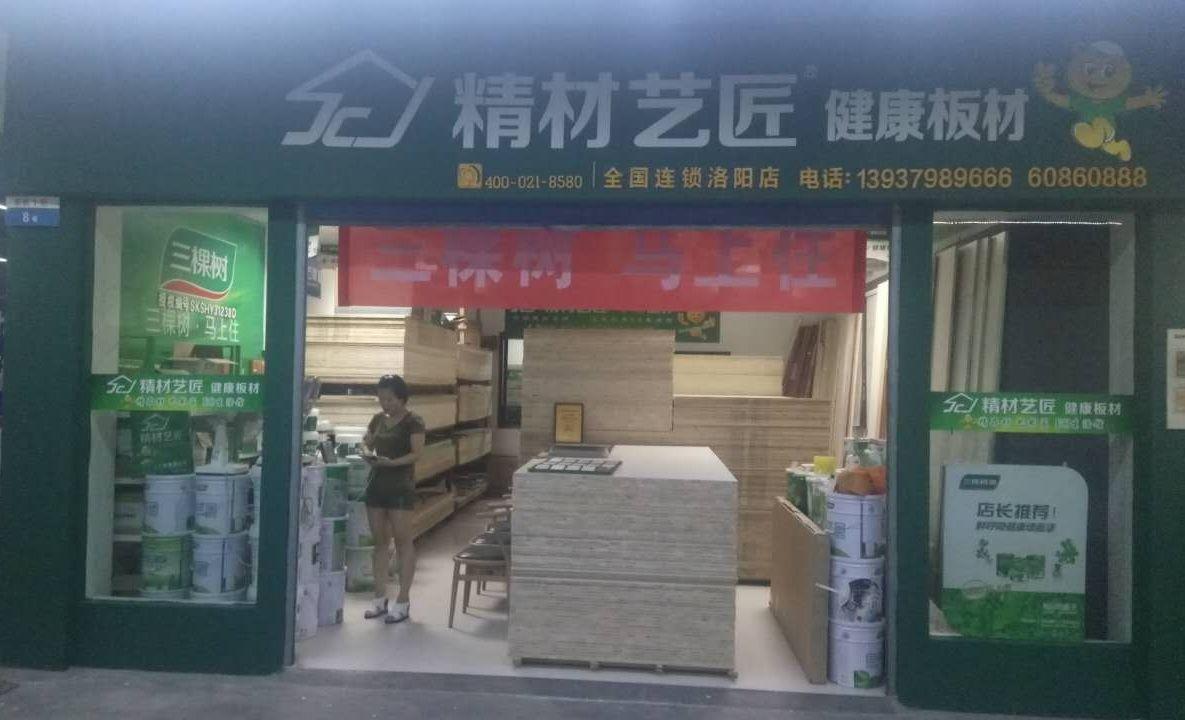 家居健康板材十大品牌——精材艺匠河南洛阳店