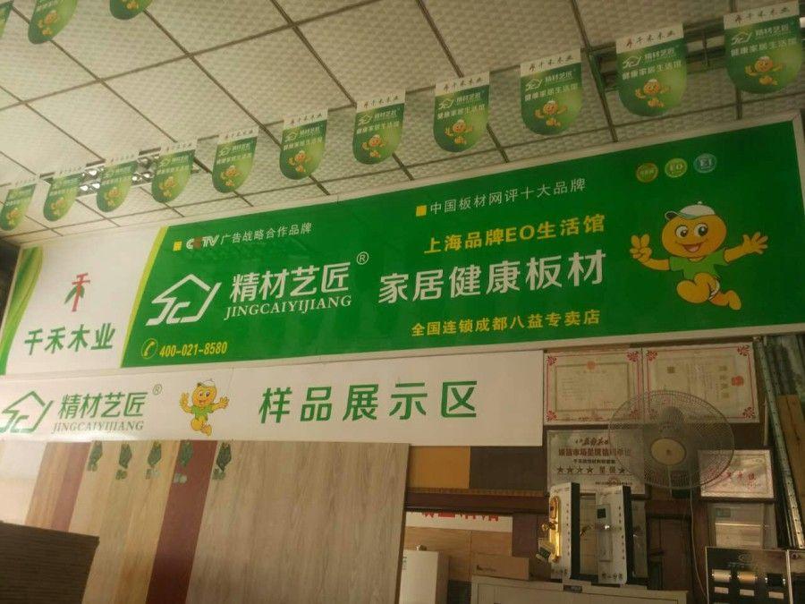 走进川蜀之地的中国板材十大品牌精材艺匠八益专卖店
