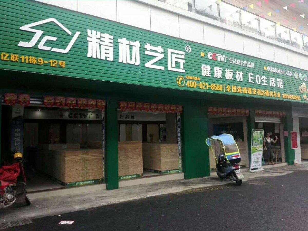 中国板材十大品牌精材艺匠,您生态家装的守护者!
