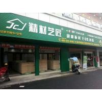 中国板材品牌精材艺匠全屋易装+,给孩子想要的空间!